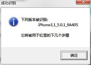 解决白苹果iPhone 4刷了自制固件后无法激活的解决方案