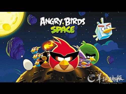 不能阻止的《愤怒的小鸟》:两年扑腾90亿。