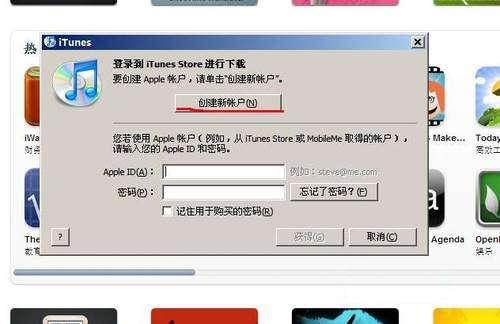 怎么注册iTunes中国账号,让我们手把手教你