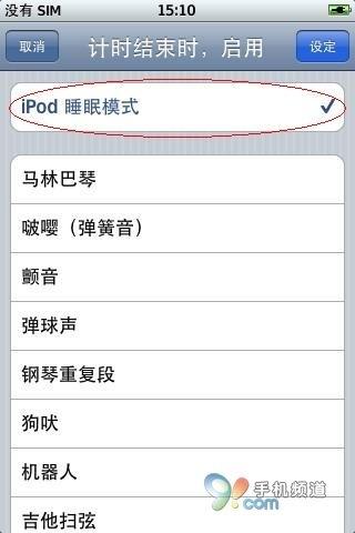 开启睡眠功能;iPhone使用iPod听音乐也行