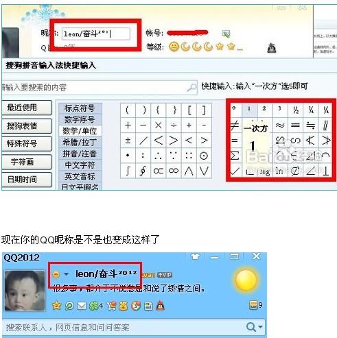 QQ昵称加上标小字怎么写,看这里