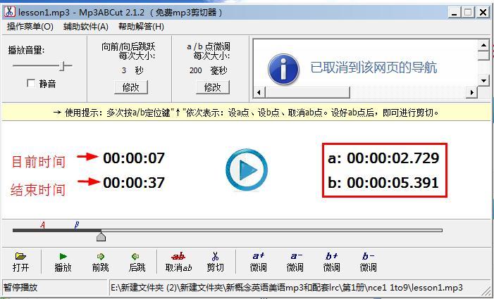 免费mp3剪切工具(Mp3ABCut)使用教程