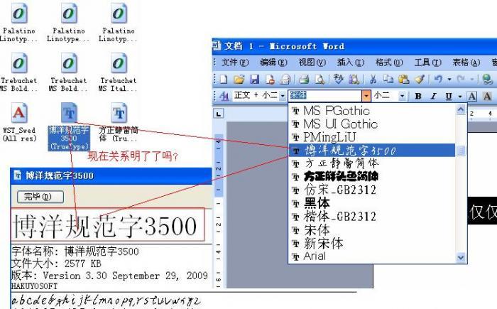 如何更改字体在Fonts文件下显示的文件名。