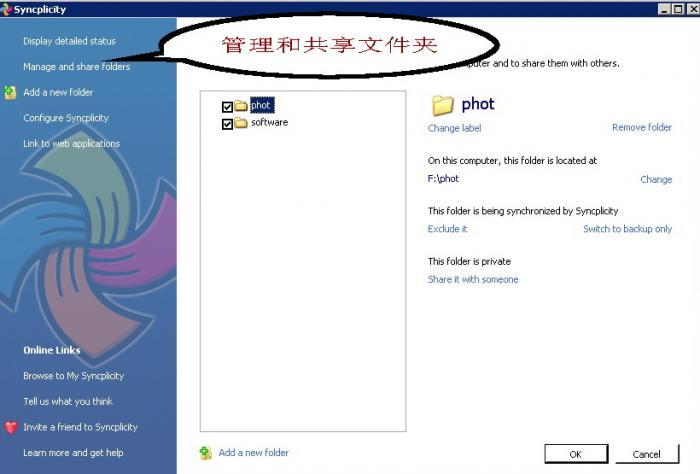 全自动同步更新电脑和网盘资料的方法。