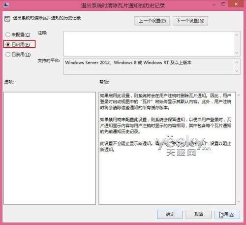 教你:组策略设置Win8退出时清除动态磁贴过期通知