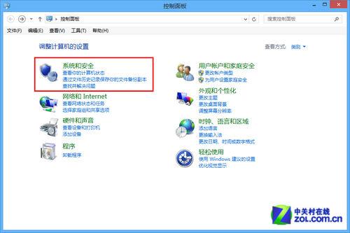 Win8系统技巧开启安全补丁自动更新