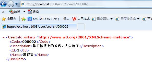 构建基于Http协议的RESTful风格WCF服务架构