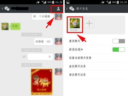 如何给微信好友设置图片备注?