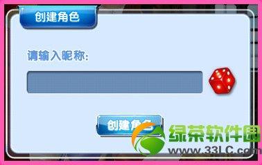 qq炫舞2全新新手引导教程 qq炫舞2新手引导攻略