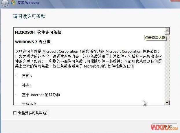 硬盘怎么安装WIN7系统?硬盘安装Win7的图解详细教程