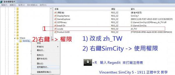 模拟城市5未来城市字体怎么修正 修正字体的方法教程