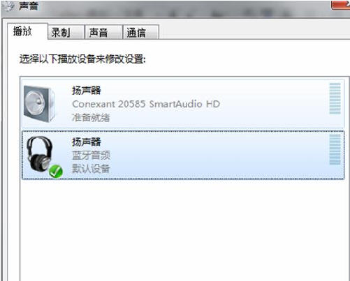 Win7蓝牙耳机可以连接电脑吗?怎样连接?