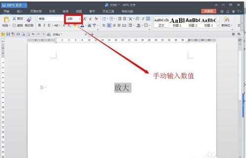 wps文字中的字体无法继续放大怎么办?