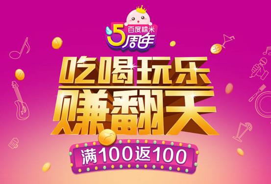 端午节百度糯米周年庆 10亿红包引狂欢