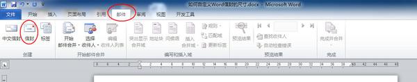 如何自定义Word信封的尺寸 Word信封尺寸自定义方法