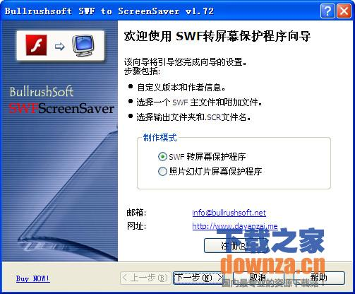 SWF转屏保软件(SWF to ScreenSaver)
