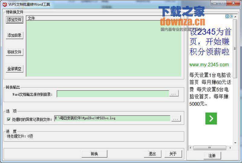 WPS文档批量转Word工具