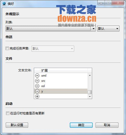 ftp上传软件(FTP Disk)