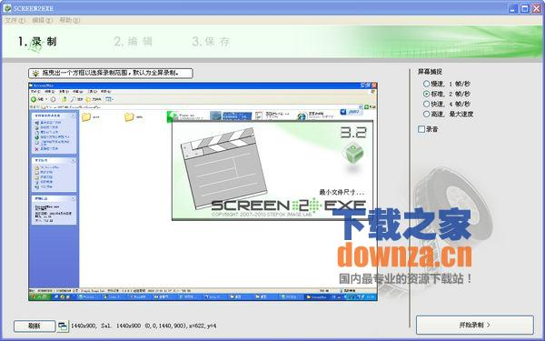 Screen2EXE