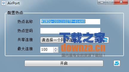 win7无线网络共享软件(AirPort)