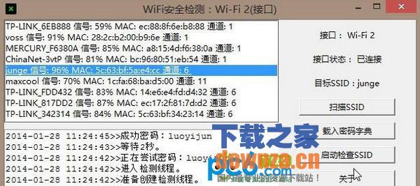 wifi安全检测
