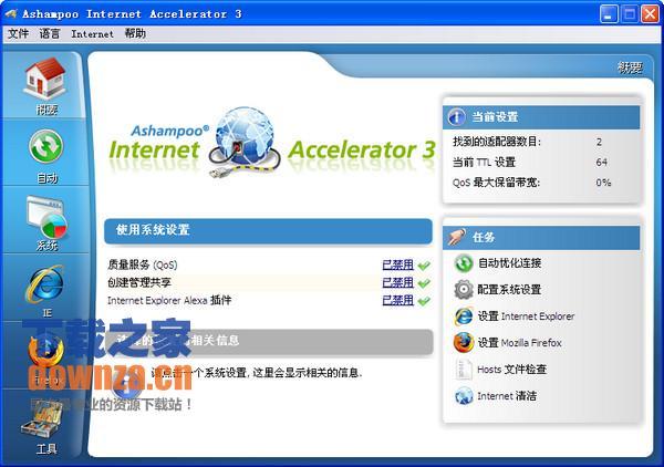 网络配置工具(Ashampoo Internet Accelerator)