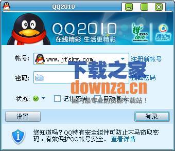 腾讯QQ2010  安装正式版