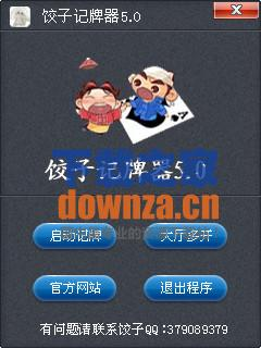饺子记牌器 V5.0绿色版