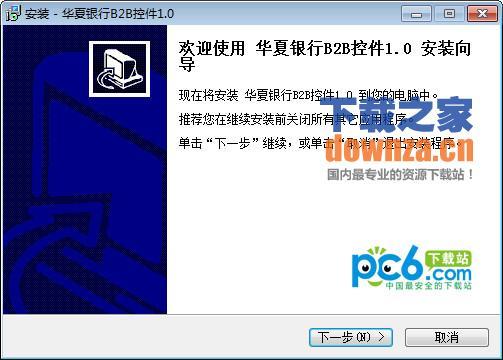 华夏银行b2b控件