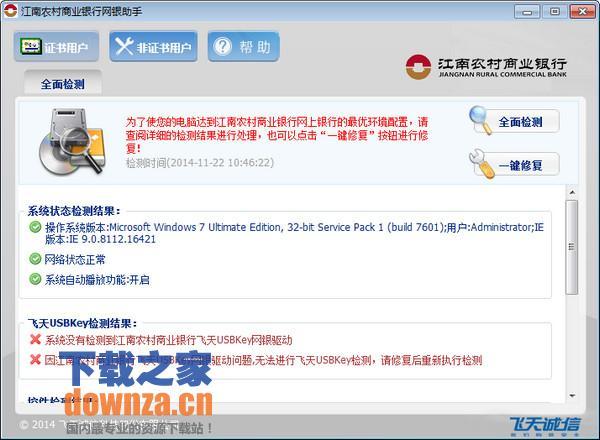 江南农村商业银行网银助手