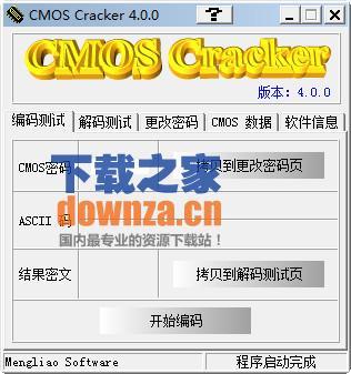 COMS密码清除工具(COMS Cracker)