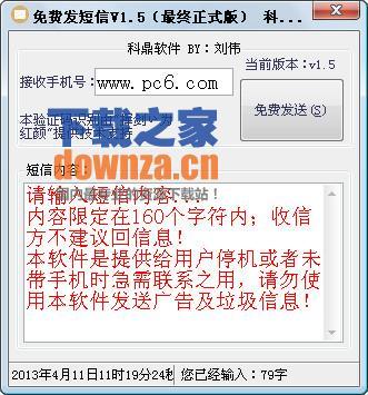 免费发短信 v1.5绿色版