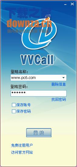 vvcall网络电话 v3.0.1.1绿色版