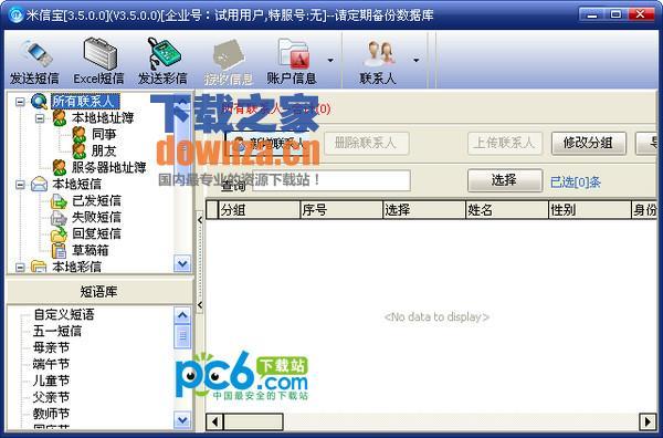 米信宝 v3.5.0.0