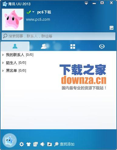 海讯UU v7.12.2.0