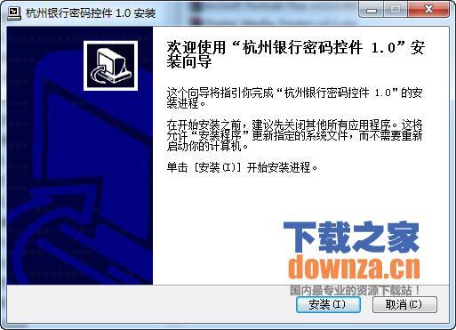 杭州银行密码控件