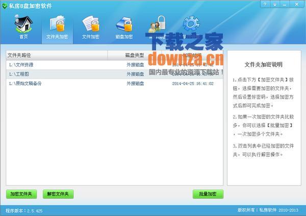 私房U盘加密软件