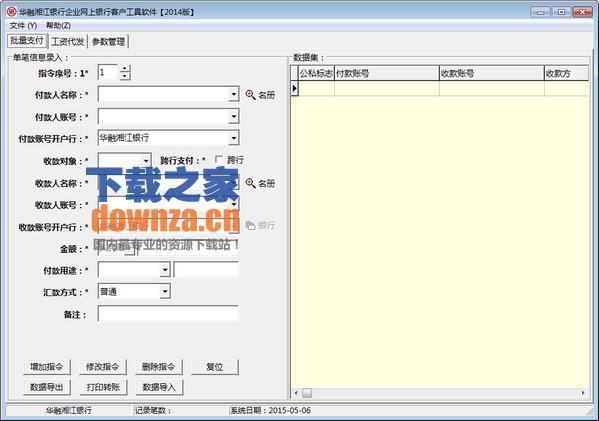 华融湘江企业网银客户工具
