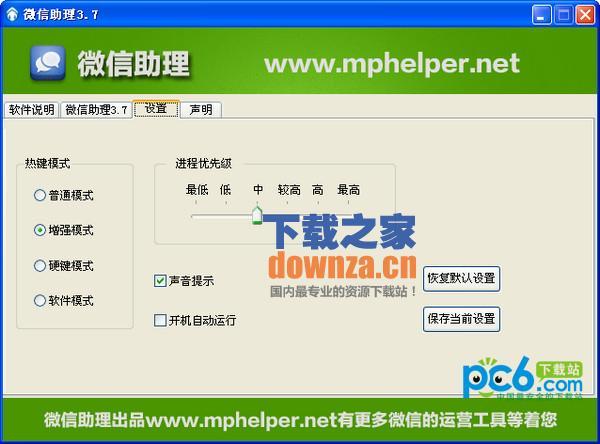 微信助理 v3.7绿色版