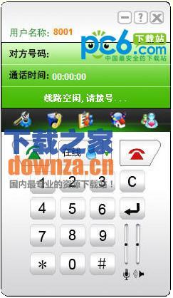 VosCall网络电话 v2.0