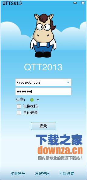 随锐QTT高清通 v3.1.2