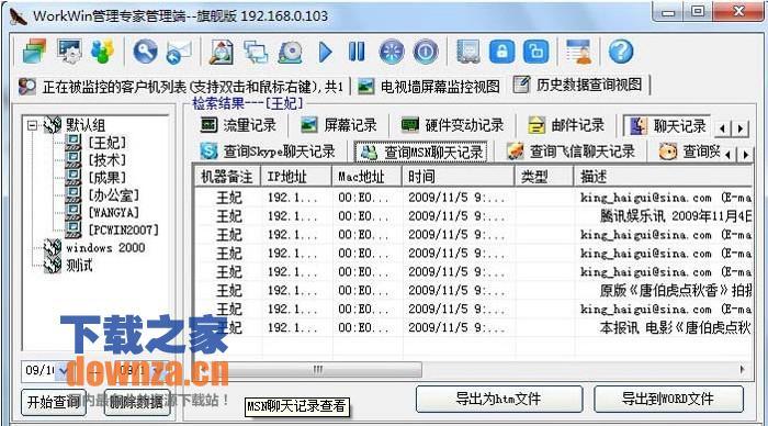 WorkWin上网行为管理系统