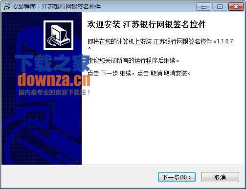 江苏银行网银签名控件