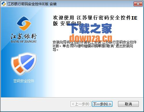 江苏银行密码安全控件