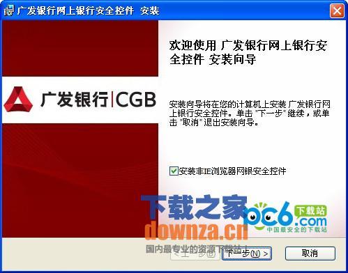 广发银行网上银行安全控件