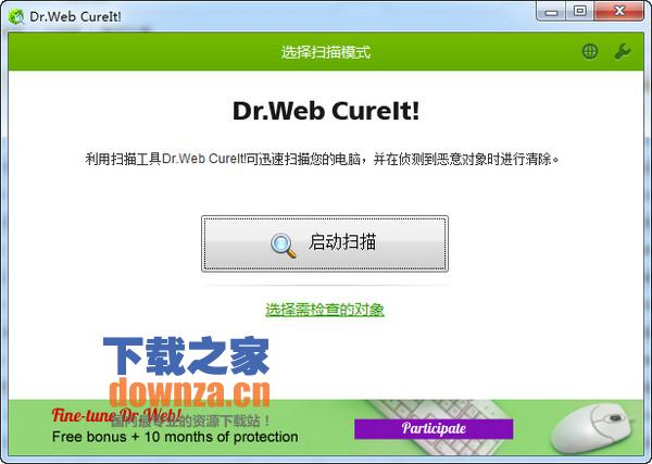 Dr.Web CureIT!(大蜘蛛杀毒软件)