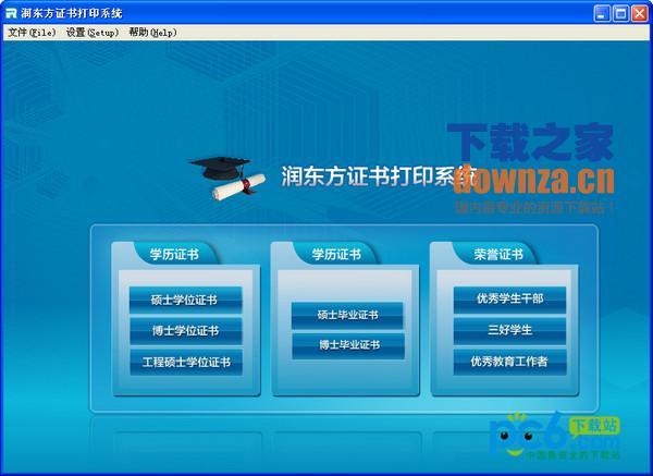 润东方证书打印系统