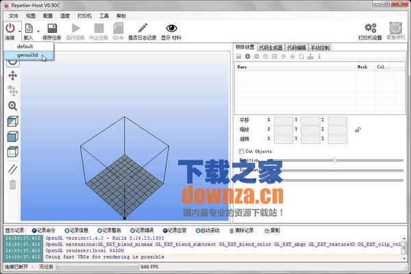 Repetier Host(3D打印软件)