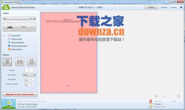 虚拟打印机软件(GreenCloud Printer)
