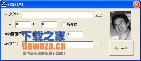 seq文件转avi工具(SEQ2AVI)